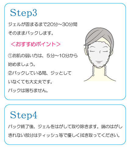 炭酸パックの使い方ステップ3-4