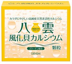 善玉カルシウム「八雲風化貝カルシウム・顆粒」 商品情報