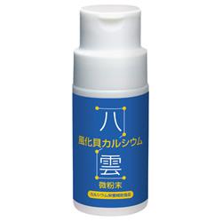 善玉カルシウム「八雲風化貝カルシウム・微粉末」 商品画像