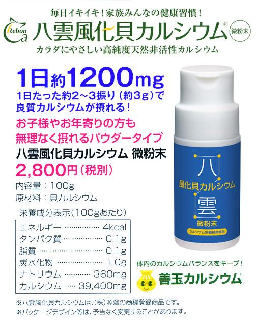 善玉カルシウム「八雲風化貝カルシウム・微粉末」商品情報